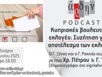 """Το podcast του Άρδην: """"Κυπριακές βουλευτικές εκλογές: Συζήτηση για το αποτέλεσμα των εκλογών"""" (βίντεο)"""