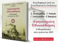 Παρουσίαση βιβλίου «Λησμονημένη Εθνοκάθαρση» | Θεσσαλονίκη 23/06/2021