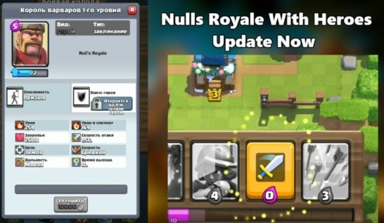 nulls royale private server 2018 apk