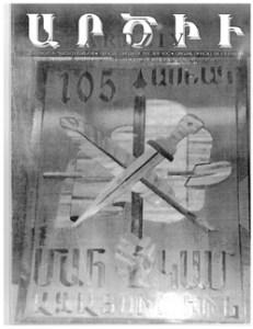 Ardziv-1995 December_250x324