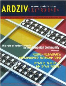 Ardziv-1999-October_250x324