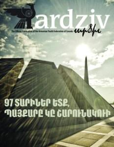 Ardziv-2012-Spring_250x324