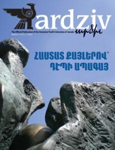 Ardziv-2012-Winter_250x324