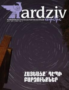 Ardziv-2015_Winter_250x324