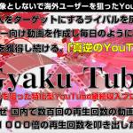 GyakuTube(ギャクチューブ)小西和夫は詐欺?特典付きレビュー