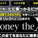 清水卓弥 Money the Xは詐欺?評価・検証レビュー