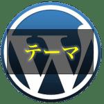 WordPressを開設してからまず第一にすべき「テーマ」のインストールと導入方法【おすすめテーマも紹介】