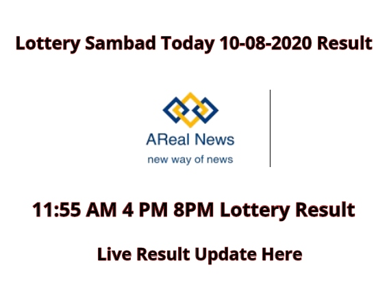 Lottery Sambad Today 10-08-2020 Result Live 11_55 AM, 4 PM 8 PM