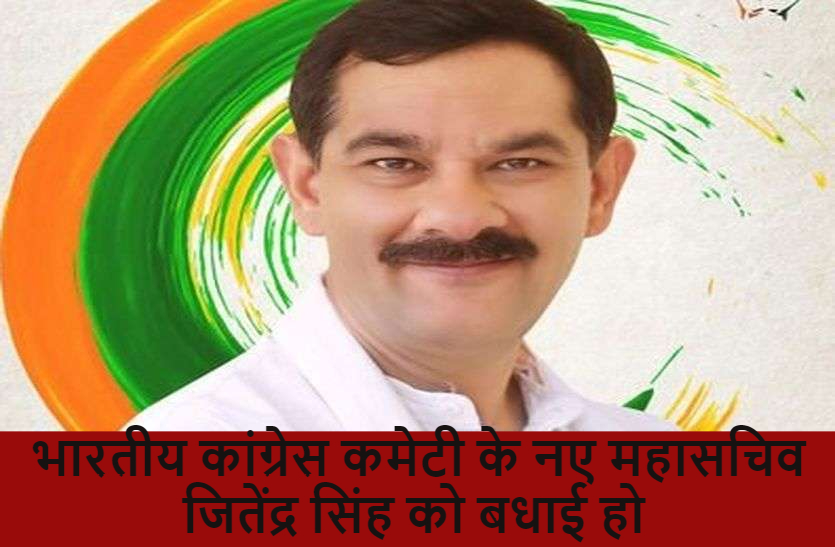 jitendra-singh-appointed-general-secretary-of-all-india-congress-committee