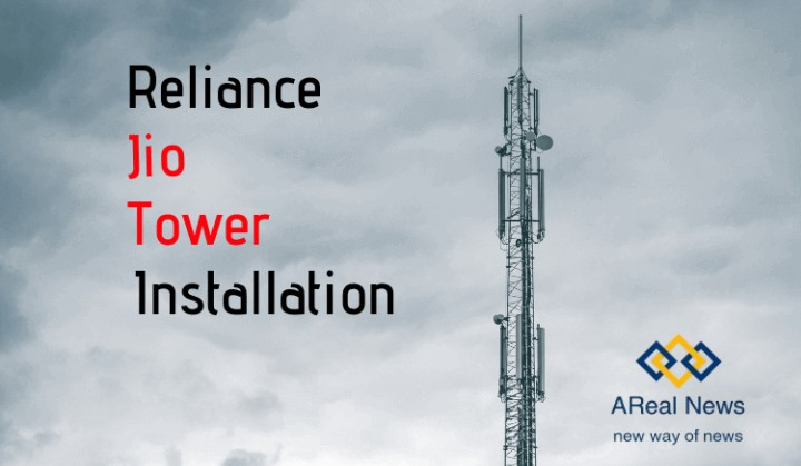 Jio Tower Online Form