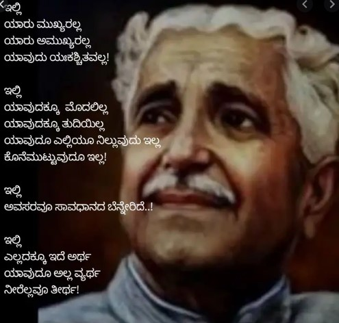 Kuvempu Biography In Kannada