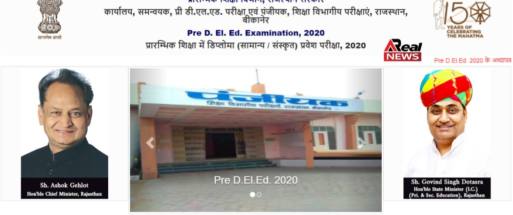 Special BSTC Second Merit List 2020