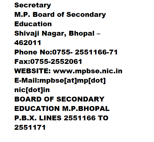 MP Board 10th Class Exam Private Form