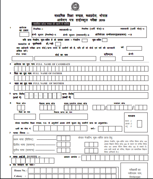 MP Board 10th Private Form