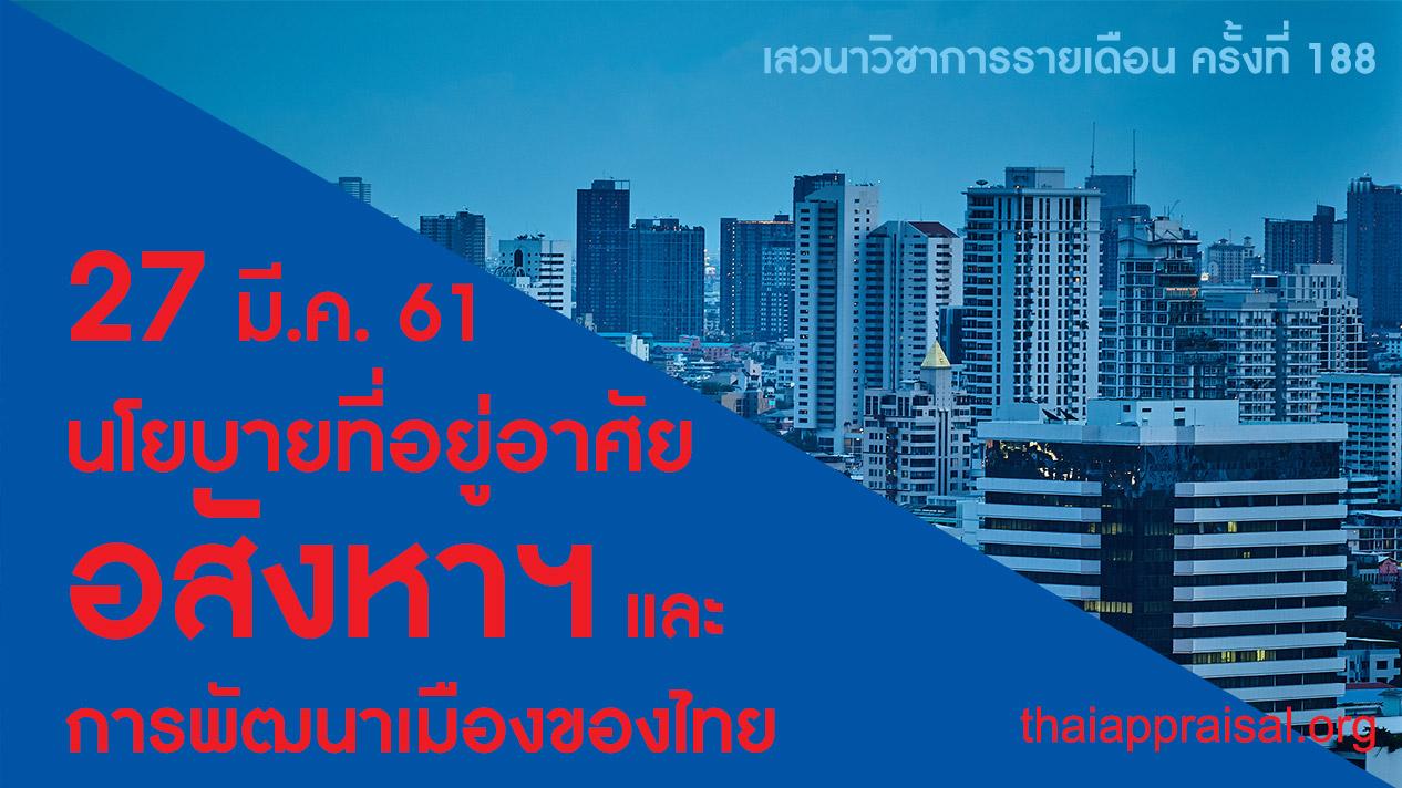 นโยบายที่อยู่อาศัย อสังหาฯ และการพัฒนาเมืองของไทย