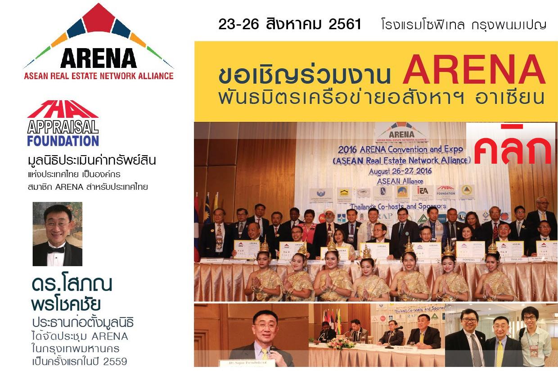 ขอเชิญร่วมงาน ARENA พันธมิตรเครือข่ายอสังหาฯ อาเซียน ณ กรุงพนมเปญ