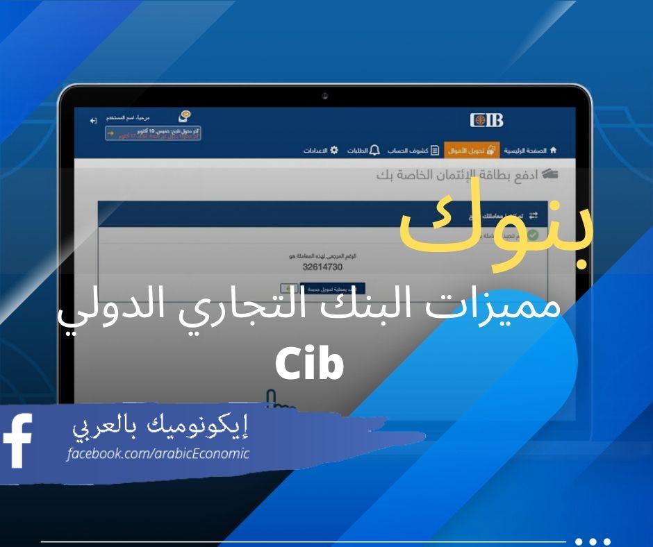 فوائد حسابات بنك CIB