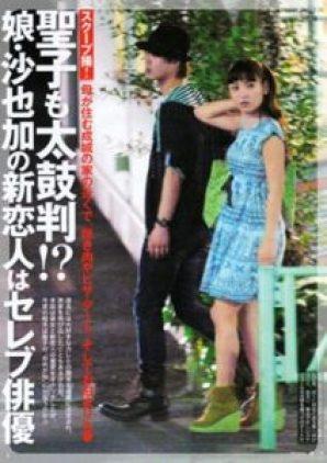 山崎育三郎は神田沙也加とフライデーされていた
