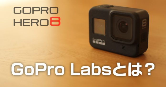 GoPro Labs unlocks hidden advanced features for action cam enthusiasts