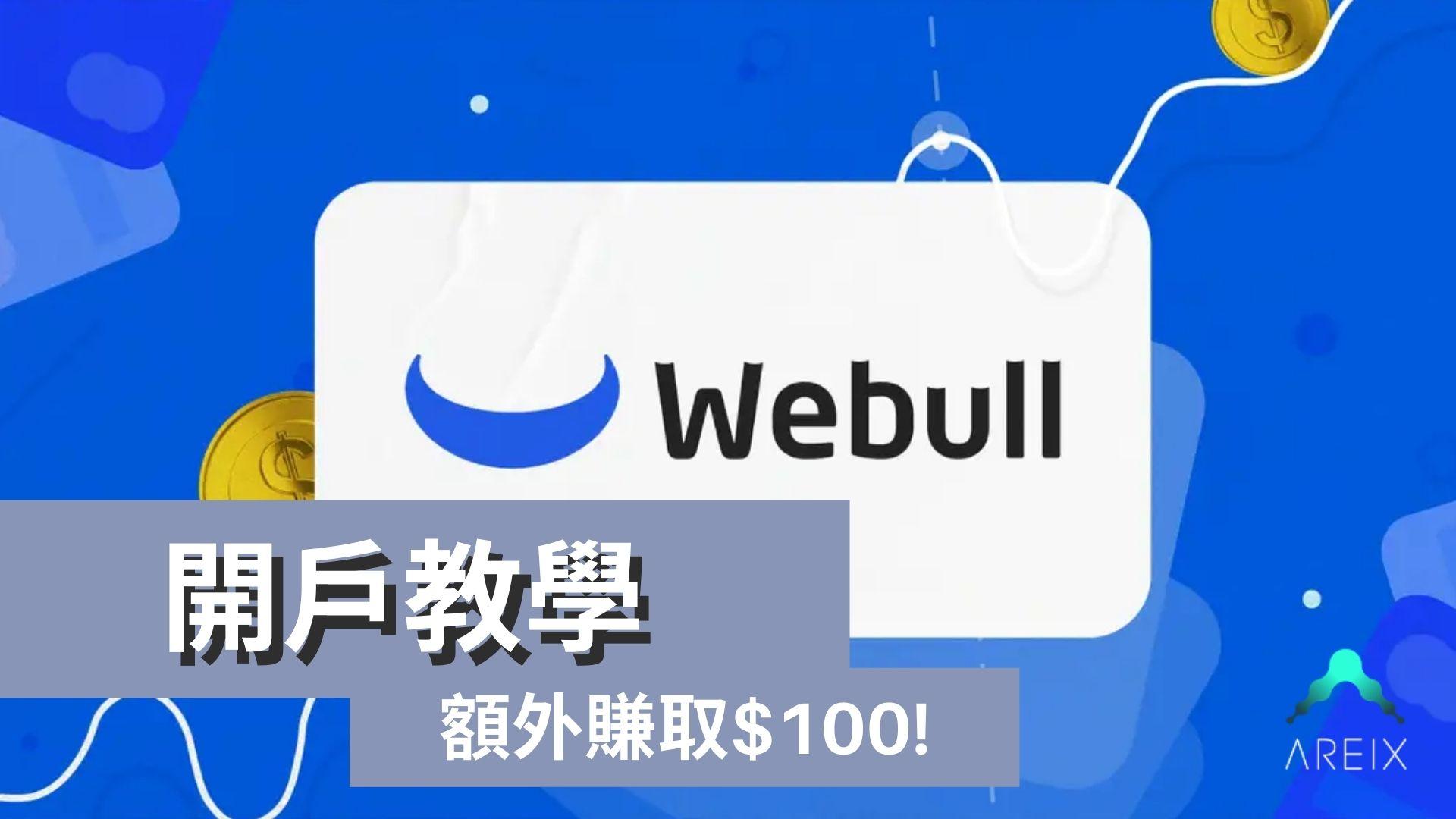 Webull微牛開戶教學|額外賺多$100