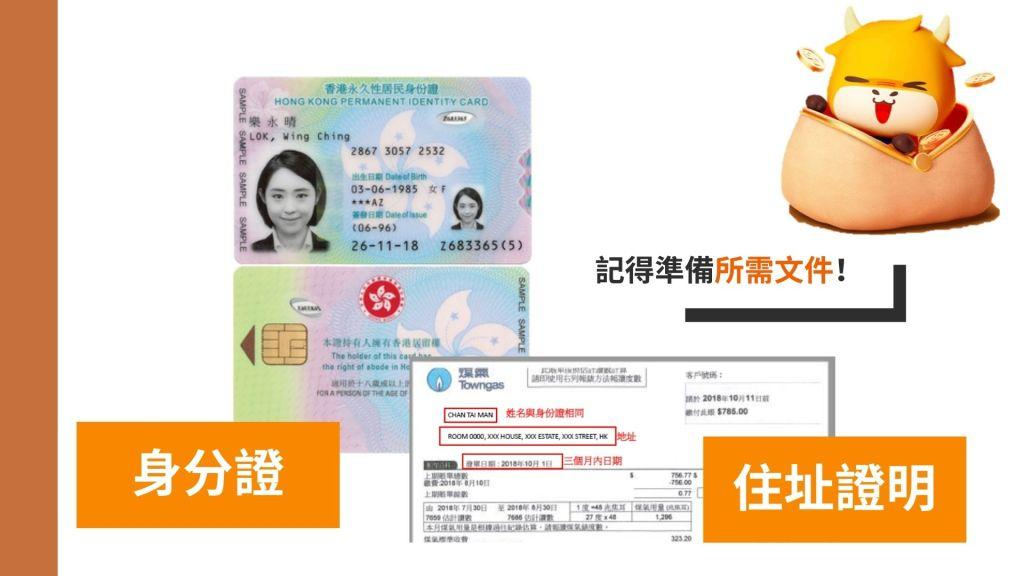 記得準備身分證和住址證明