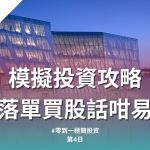 SAXO模擬投資攻略-落單買股話咁易