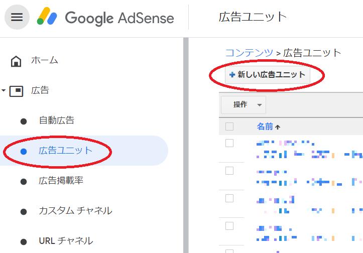 アドセンスのリンクユニット広告はクリックされやすい