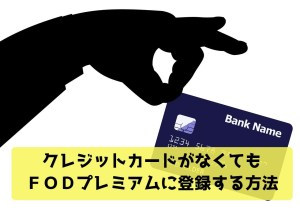 registeration-without-credit-card