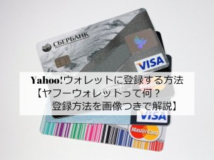 How to register to Yahoo! Wallet