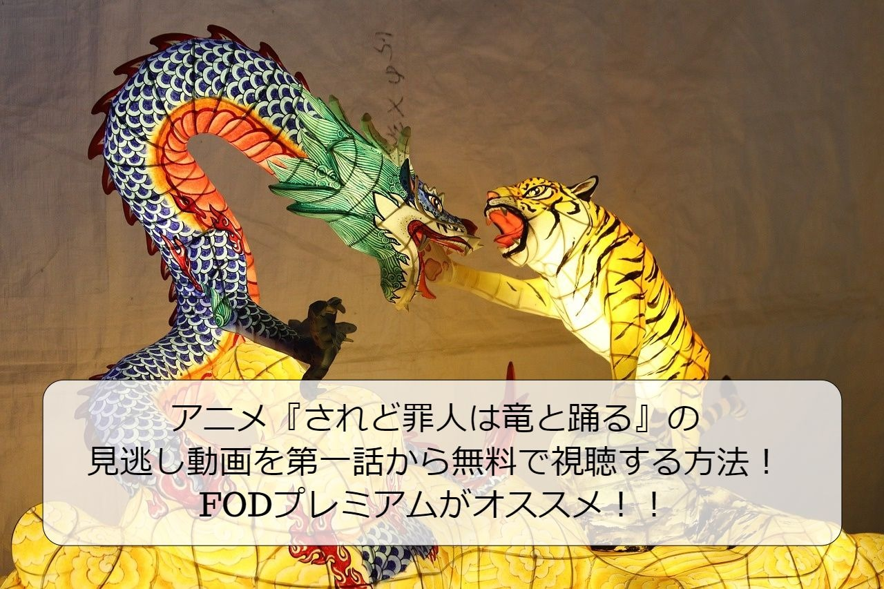 how-to-watch-free-singles-dancing-with-dragons