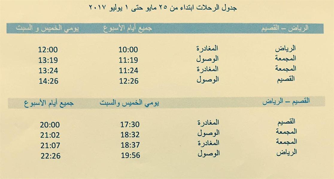 مواعيد رحلات النقل الجماعي من جدة