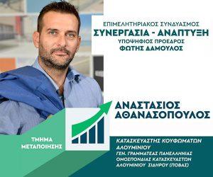 athanasopoulos_anastasios_final600x500