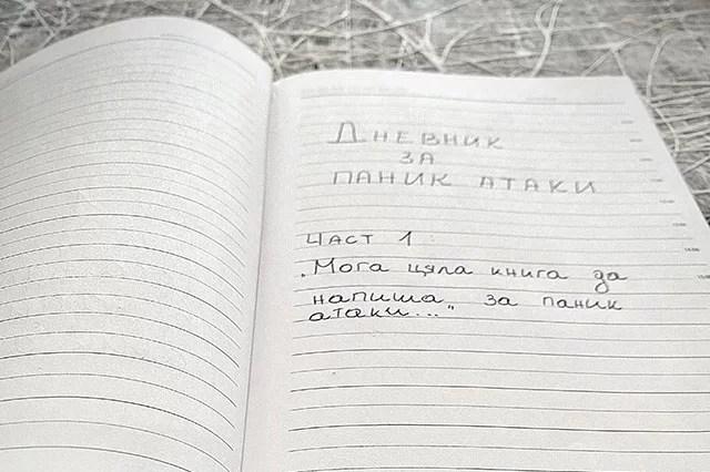 """""""Мога цяла книга да напиша за паник атаките…"""