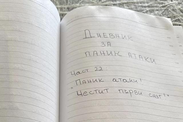 """""""Паник атаки! Честит първи сняг!"""""""