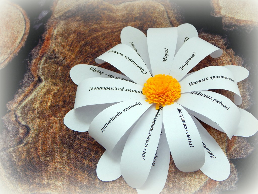 Поздравления в виде цветка
