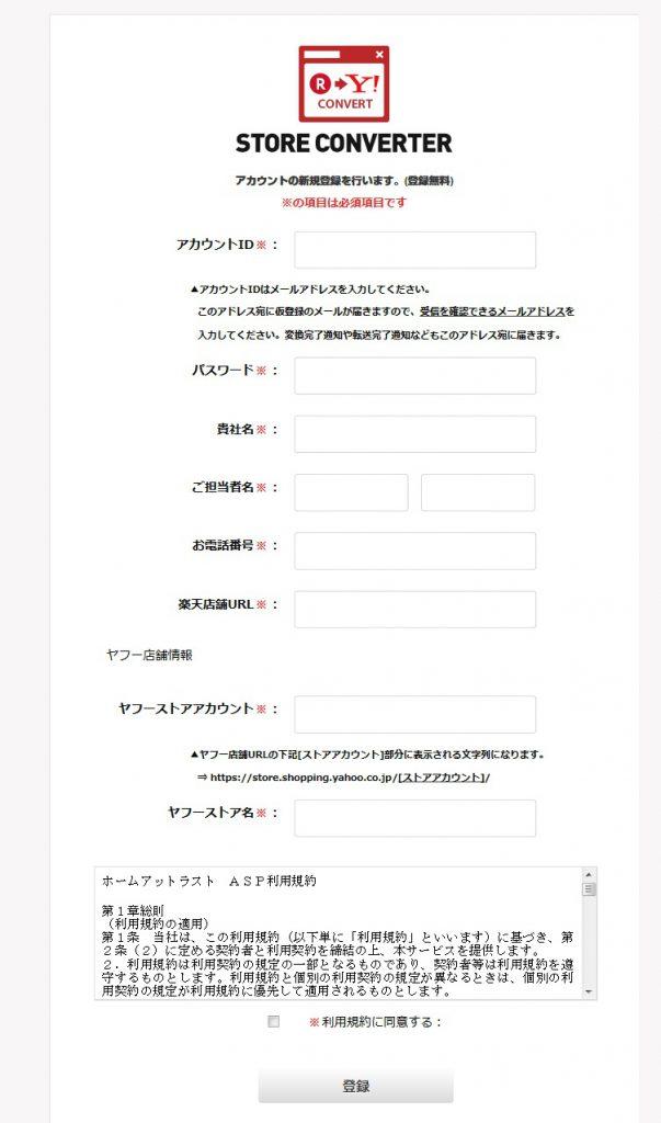 楽天市場からヤフーショッピングへ移行 ストアコンバーターの登録方法