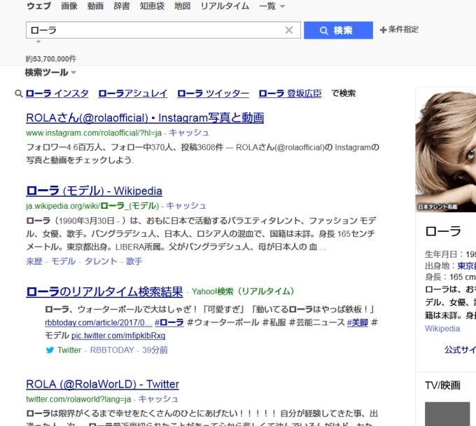 yahoo!でInstagramも検索できるようになった。