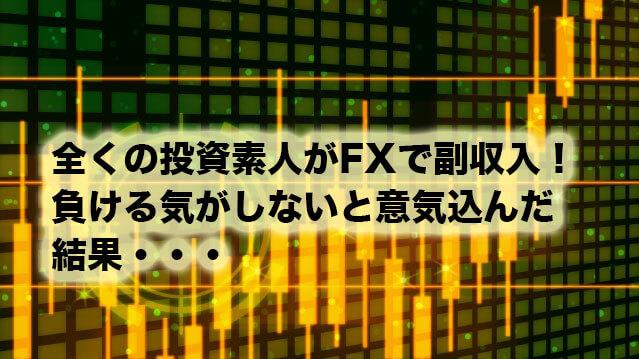 全くの投資素人がFXで副収入を目指す