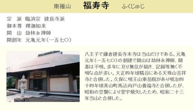 八王子福寿寺