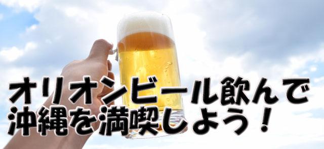 ビールを飲んで沖縄を満喫しよう
