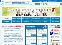 公益財団法人 千葉県産業振興センター