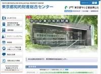 公益財団法人 東京都中小企業振興公社