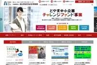 公益財団法人 富山県新世紀産業機構