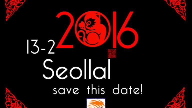 Seollal 2016 – Save the date
