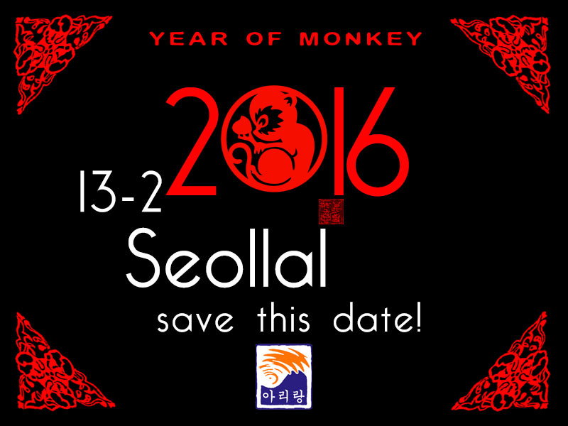 Seollal 2016 Save the date