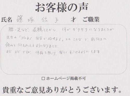 横須賀整体スタジオの口コミ・お客様の声28