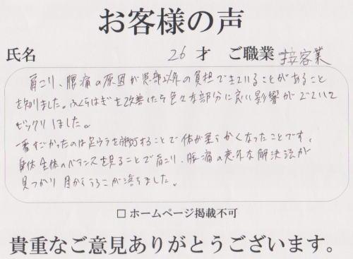 横須賀整体スタジオの口コミ・お客様の声21