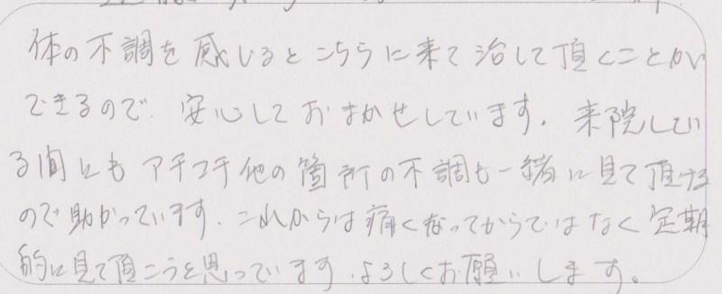 横須賀整体 口コミ お客様の声14