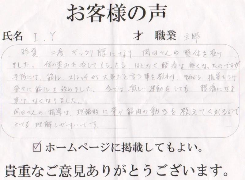 横須賀整体 口コミ お客様の声4