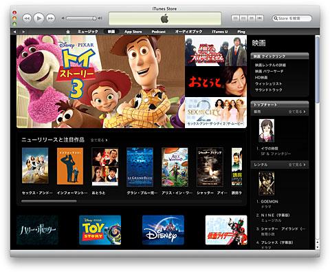 日本のiTunes Storeで映畫レンタル・販売サービス開始 - iを ...